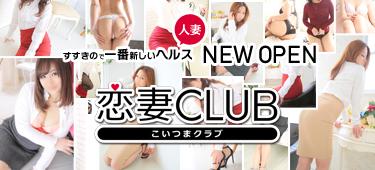 恋妻CLUB